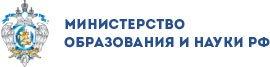 Министерство образовании и науки РФ