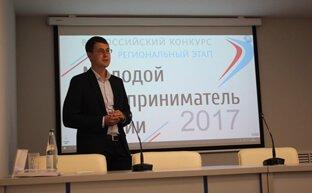 МОЛОДОЙ ПРЕДПРИНИМАТЕЛЬ РОССИИ – 2017