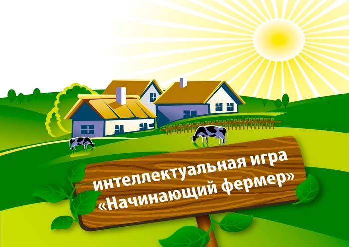 Интеллектуальная игра «Начинающий фермер»